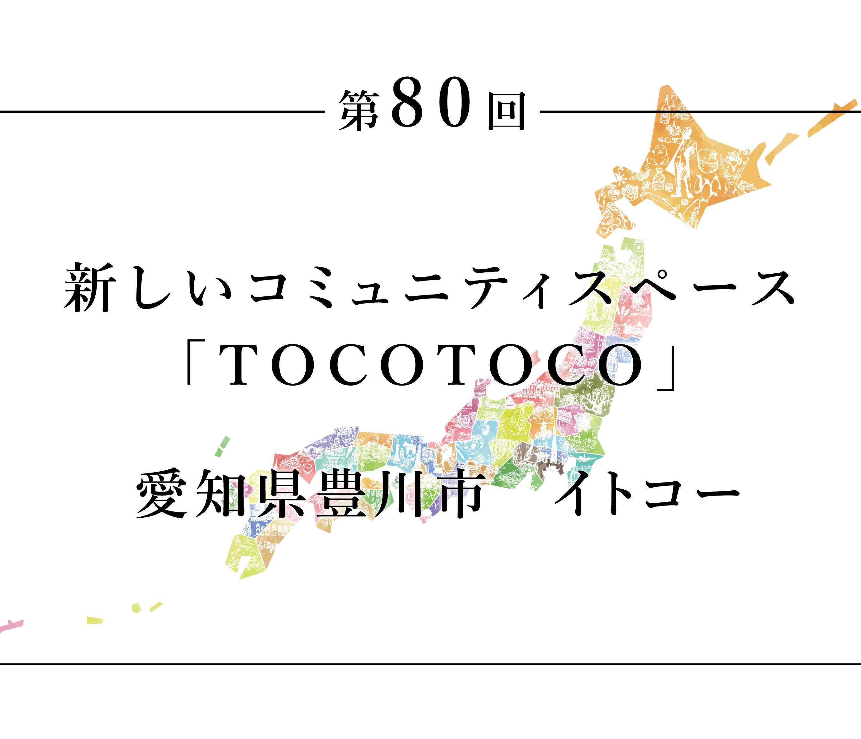 ちいきのたより第80回新しいコミュニティスペースTOCOTOCO愛知県豊川市イトコー