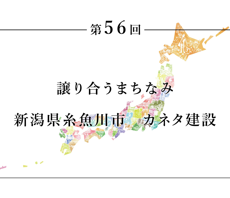 ちいきのたより第56回譲り合うまちなみ 新潟県糸魚川市 カネタ建設