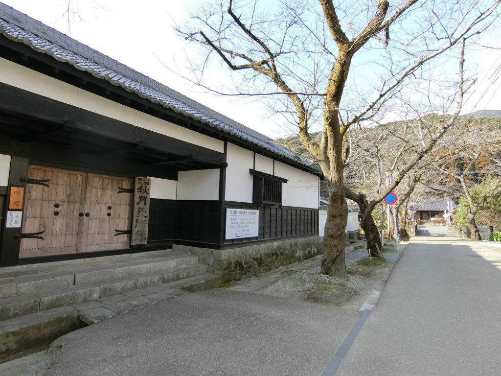 秋月美術館