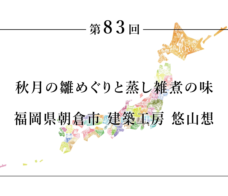 ちいきのたより第83回秋月の雛めぐりと蒸し雑煮の味福岡県朝倉市 建築工房悠山想