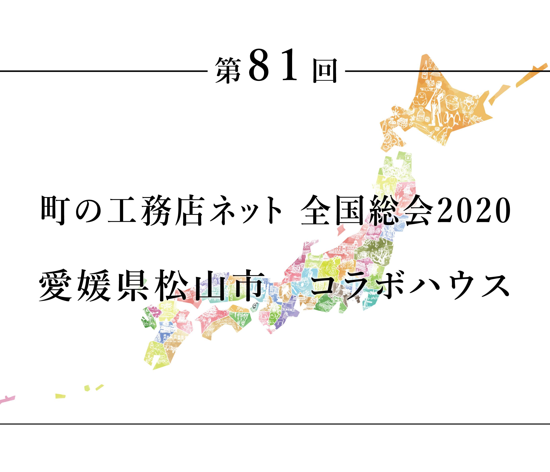 ちいきのたより第81回町の工務店ネット全国総会2020愛媛県松山市コラボハウス