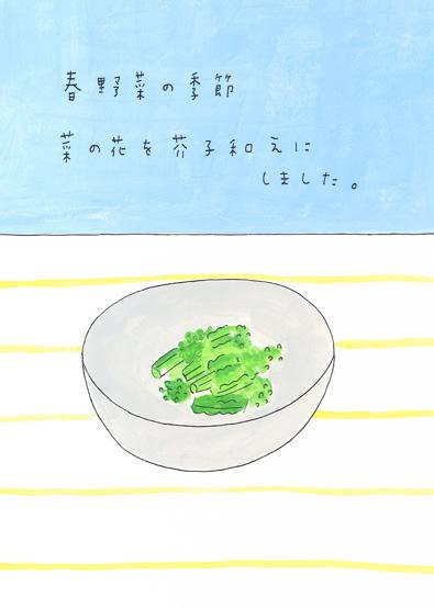 菜の花の芥子和え