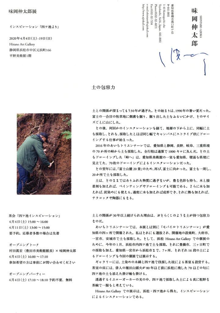 味岡伸太郎展インスピレーション四ツ池より土の包容力について