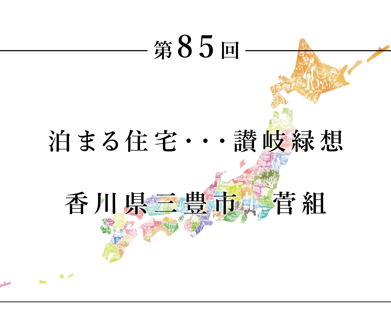 ちいきのたより第85回泊まる住宅讃岐緑想香川県三豊市菅組