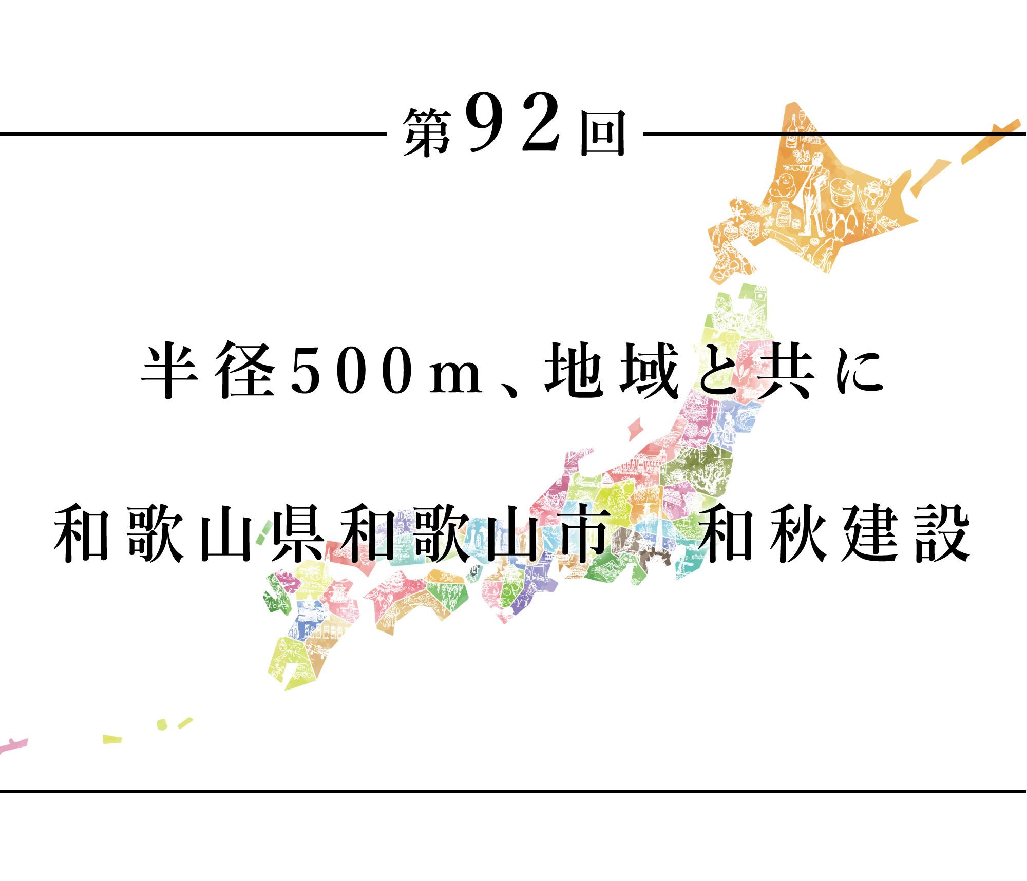 ちいきのたより第92回半径500m、地域と共に和歌山県和歌山市 和秋建設