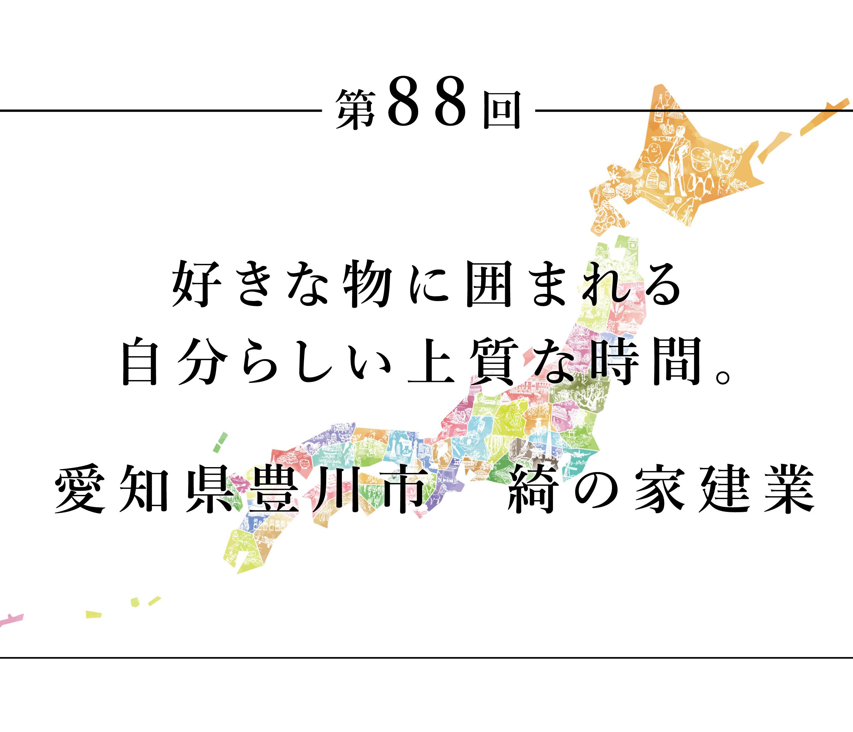 ちいきのたより88回好きな物に囲まれる 自分らしい上質な時間。愛知県豊川市 綺の家建業
