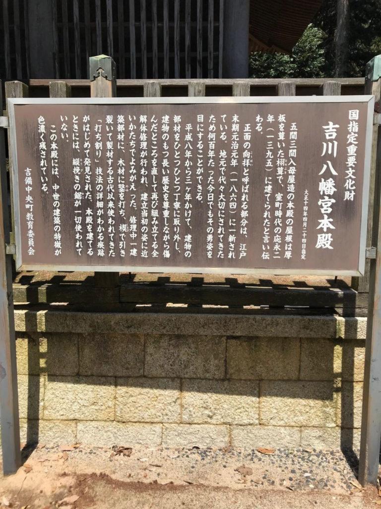 吉川八幡宮本殿の案内板