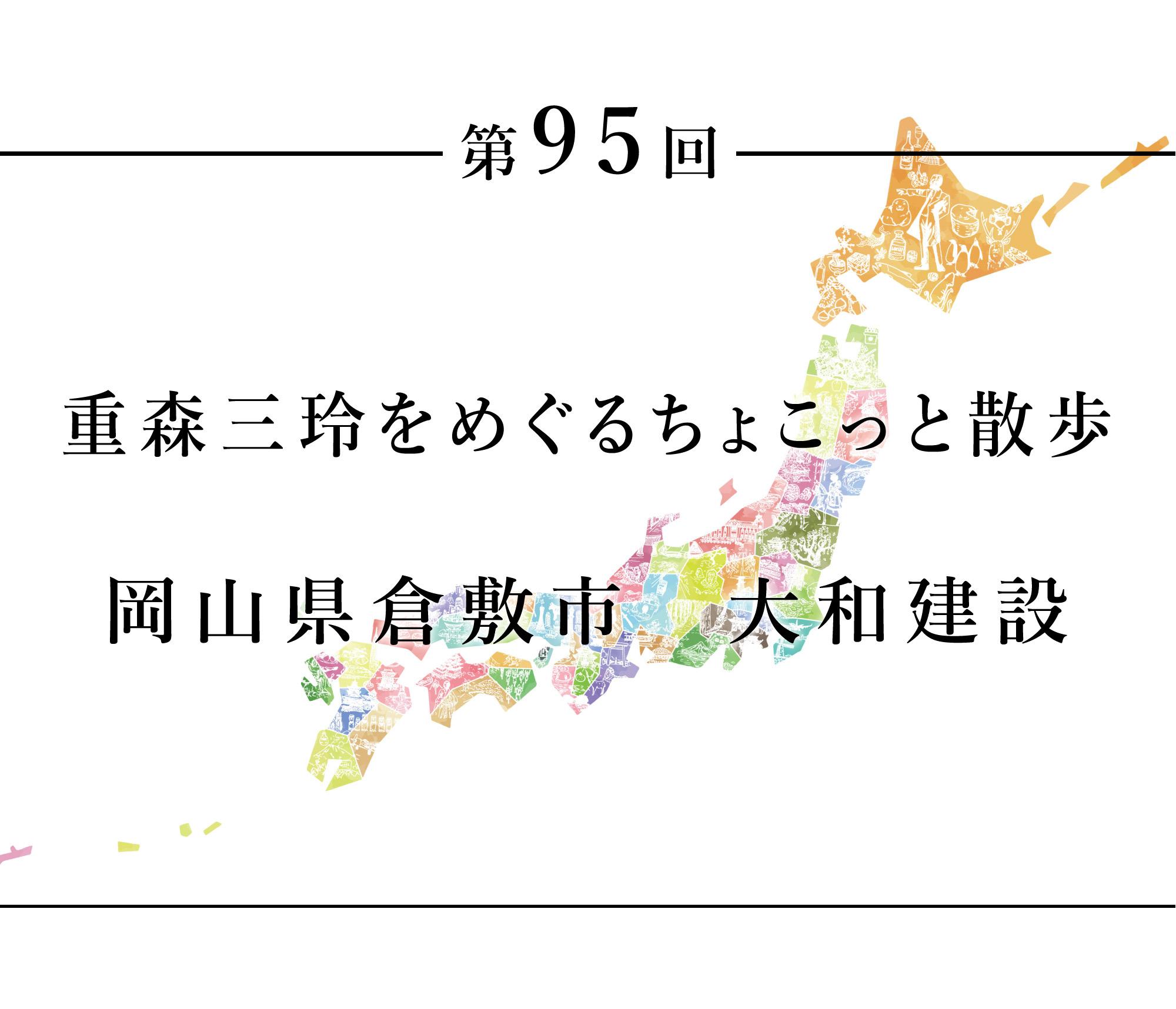 ちいきのたより第95回重森三玲をめぐるちょこっと散歩岡山県倉敷市大和建設